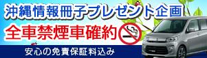 免責込み!沖縄情報冊子プレゼント企画! SKクラス